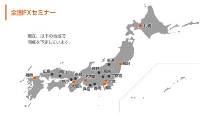 セミナーマップ