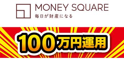 トラリピ100万円
