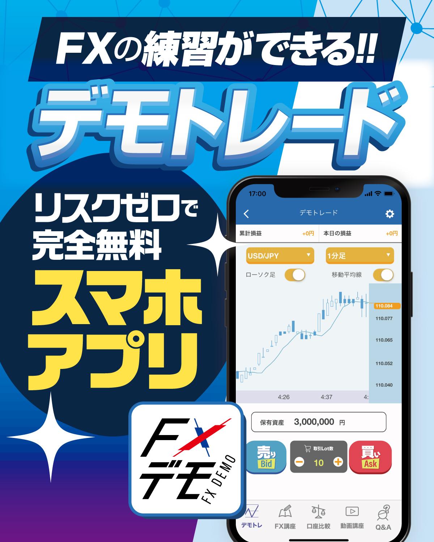 FXデモアプリ