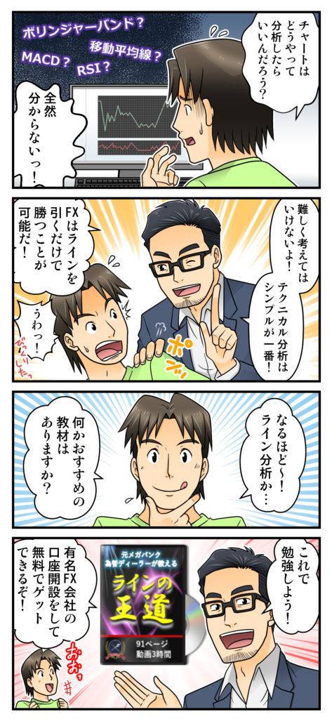 4コマ漫画スマホ