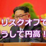 リスクオフでなぜ円買い?円高になる本当の理由を元銀行員が解説!