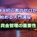 FXで稼ぐために不可欠な資金管理方法|FX入門初心者講座