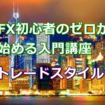 FXトレードスタイルの全種類|FX入門初心者講座