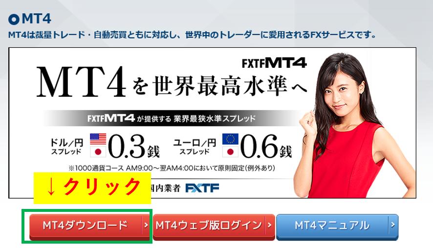 MT4のダウンロード方法