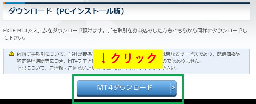 MT4をダウンロードする