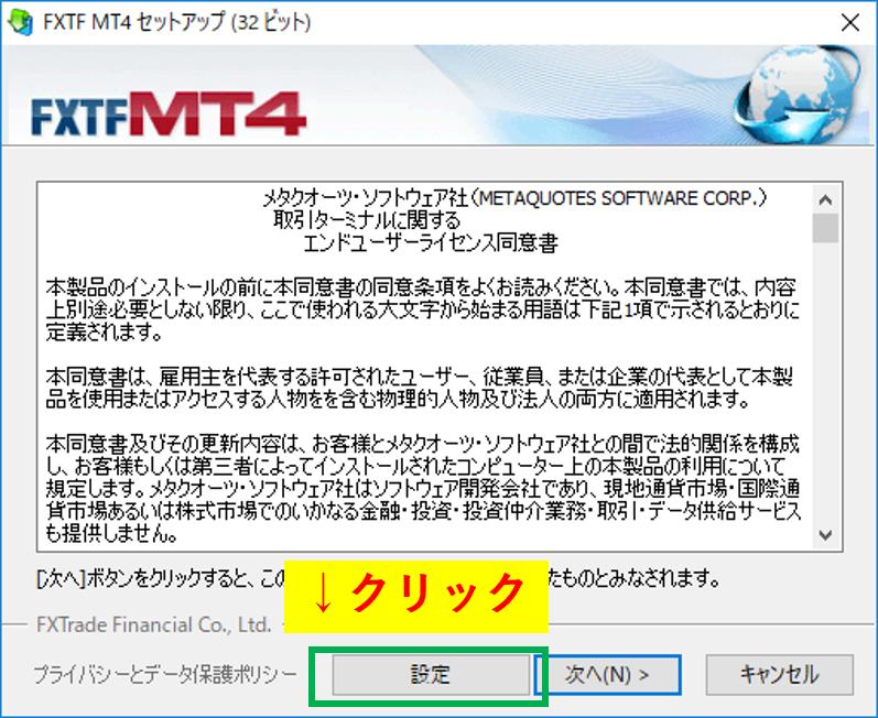 MT4のセットアップ方法