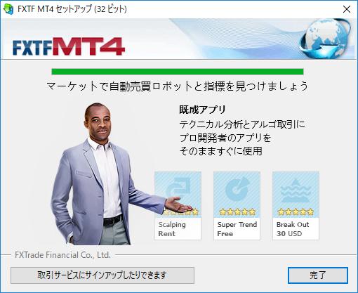 MT4のセットアップ2