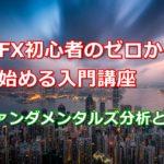 ファンダメンタルズ分析とは?|FX入門初心者講座