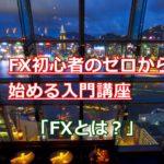 【FX超入門講座】FXとは?初心者向けにわかりやすく解説