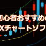 FX初心者におすすめチャートソフトと取引ツール・アプリランキング