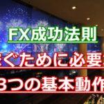 FXで稼ぐために必要な3つの基本動作|上昇・下降・レンジを見極めよう
