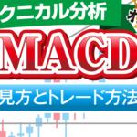 MACDの見方と使い方は?億トレーダーが初心者向けに解説!