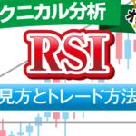RSIの見方・使い方・トレード手法をFXプロトレーダーが徹底解説!