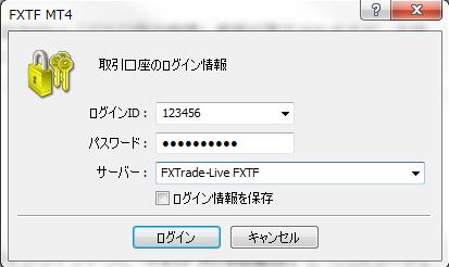 MT4のログイン情報