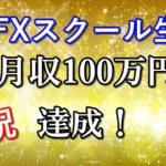 スクール生のMさんがFXで月収100万円を達成!「今まで負け続けていたのがウソのようで、今は勝てる気しかしません(笑)」