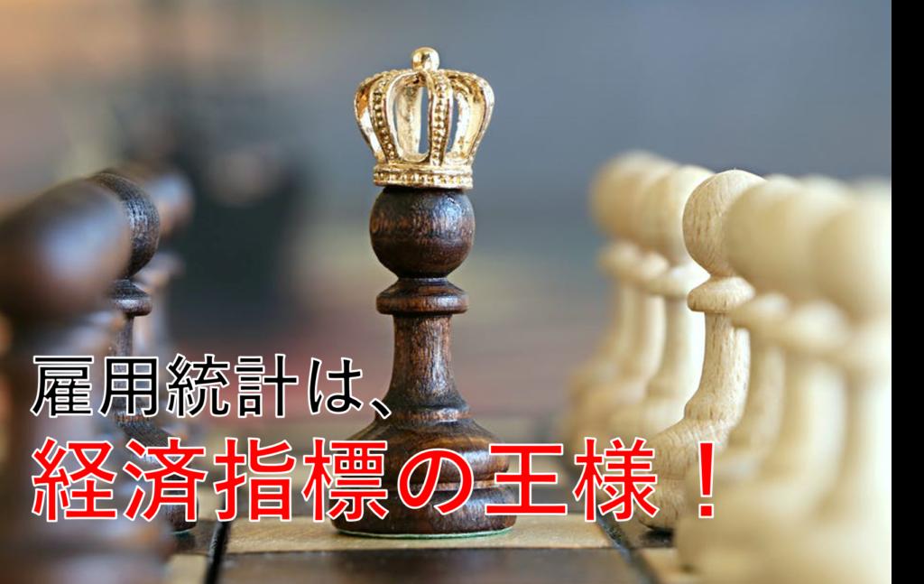 雇用統計は経済指標の王様