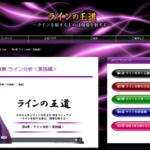 【速報】「ラインの王道」新タイアップ先が2社追加されました!!