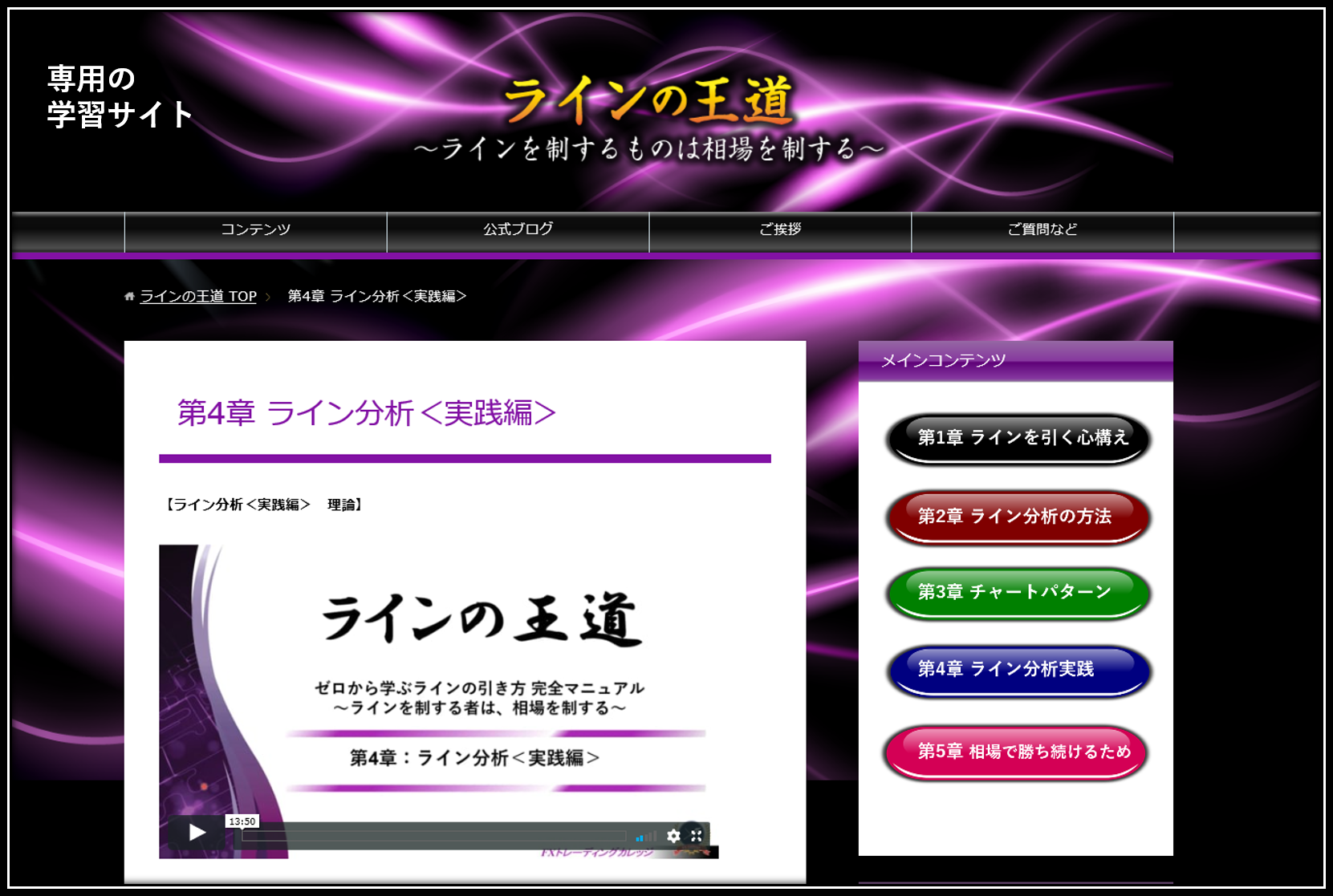 ラインの王道の会員サイト
