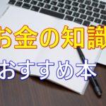 元銀行員が選ぶ【お金の知識・教養】を高めるおすすめ本10冊!
