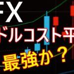 FXドルコスト平均法は最強?メリット・デメリットを徹底解説!