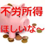 【元銀行員が教える】不労所得の全種類とメリット・デメリットとは?