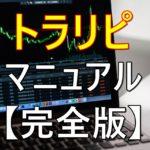FXトラリピの始め方マニュアル【完全版】元メガバンク行員が解説!