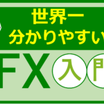 FX初心者でも分かるやり方の教科書(全知識)【元銀行員が解説】
