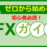 ゼロから始めるFX攻略ガイド【完全版】|初心者は必読すべき!!