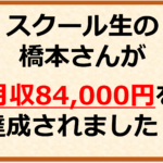 スクール生の橋本さんが副業で月収84,000円(+175pips)達成!5年間勝てなかった僕が勝てるようになったのは鈴木さんのお陰!!