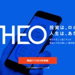 【結論】THEO(テオ)の評判・実績と初心者におすすめな理由
