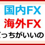 MT4は国内FXを使うべき3つの理由とおすすめFX会社比較一覧!