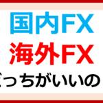MT4は国内FX業者を使うべき理由とは?海外FXは注意点あり!