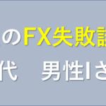 【FX失敗談】私がFXを始めて負けた要因と勝てるようになった理由