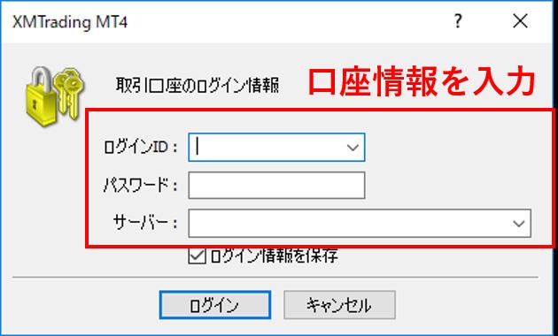 MT4の口座情報