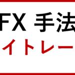 【FXデイトレード】稼ぐ手法とコツを元為替ディーラーが完全解説!