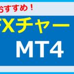 MT4(メタトレーダー4)はプロ大絶賛のおすすめFXチャート!