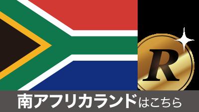 南アフリカランドはこちら