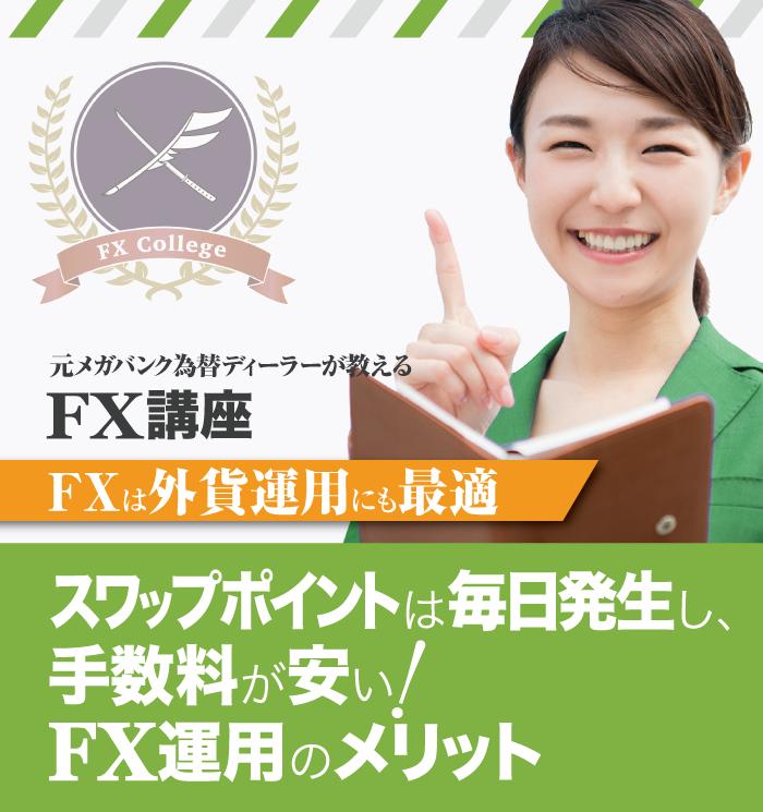 FXスワップポイント投資の仕組みとおすすめFX会社を厳選比較
