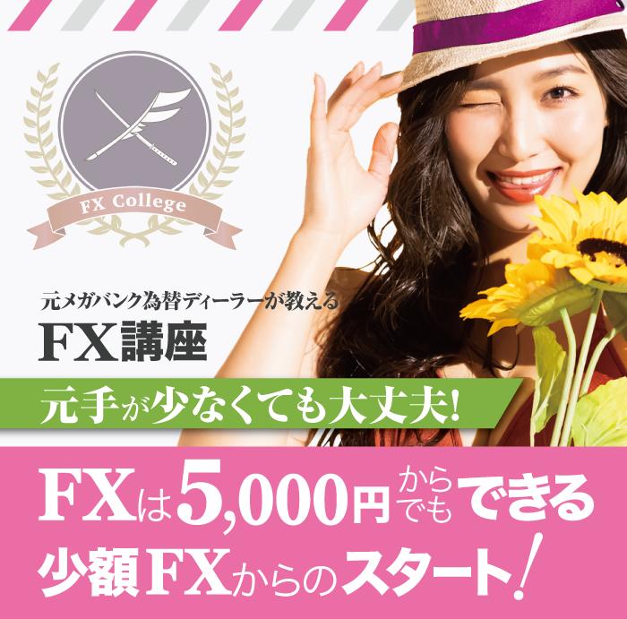 FXは5000円でも儲かる!少額から始められるおすすめFX会社