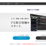 DMM FXデモ取引の登録方法と使い方をFX初心者向けに解説【最新版】