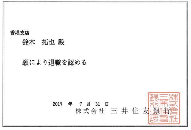 三井住友退職